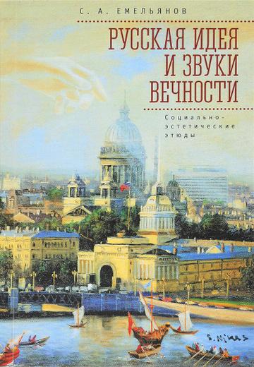 Русская идея и звуки вечности