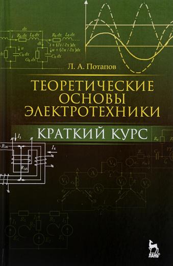 Теоретические основы электротехники. Краткий курс. Учебное пособие