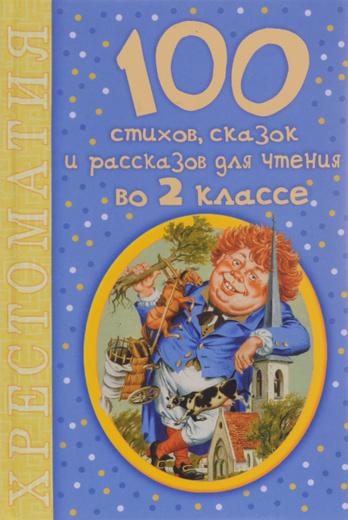 100 стихов, сказок и рассказов для чтения во 2 классе. Хрестоматия