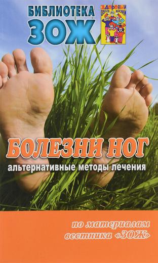 Болезни ног. Альтернативные методы лечения