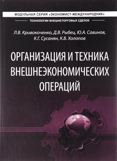 Организация и техника внешнеэкономических операций. Учебник