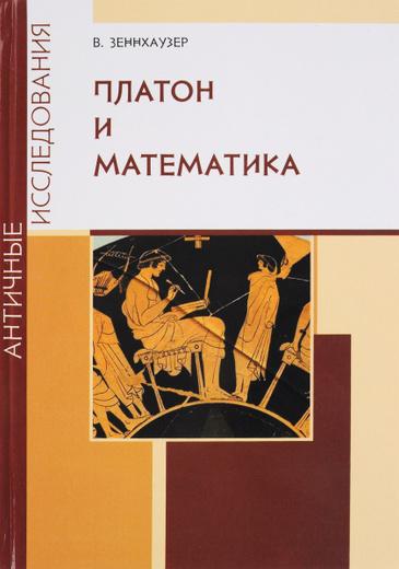 Платон и математика