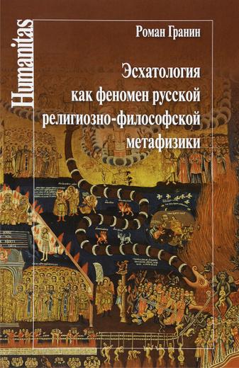 Эсхатология как феномен русской религиозно-философской метафизики