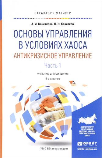 Основы управления в условиях хаоса. Антикризисное управление. Учебник и практикум. В 2 частях. Часть 1