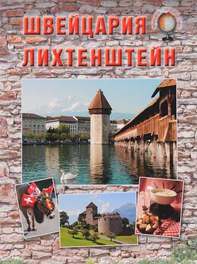 Швейцария. Лихтенштейн. Путеводитель
