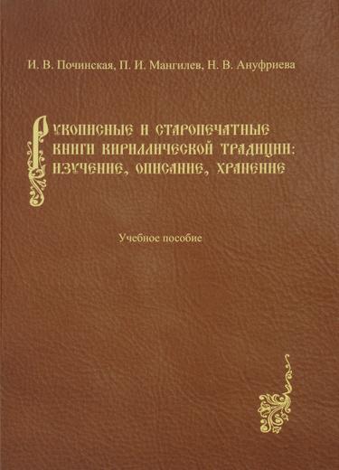 Рукописные и старопечатные книги кириллической традиции. Изучение, описание, хранение. Учебное пособие