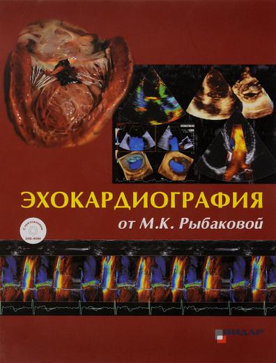 Эхокардиография от М. К. Рыбаковой. Учебник (+ DVD)