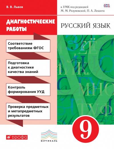 Русский язык. 9 класс. Диагностические работы к УМК под редакцией М. М. Разумовской, П. А. Леканта