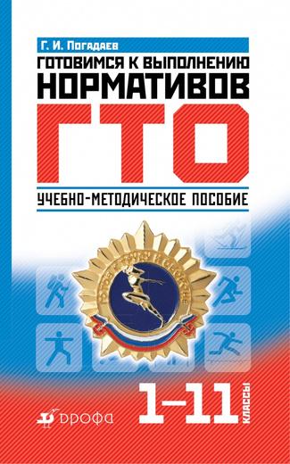 Готовимся к выполнению нормативов ГТО. 1-11 классы. Учебно-методическое пособие