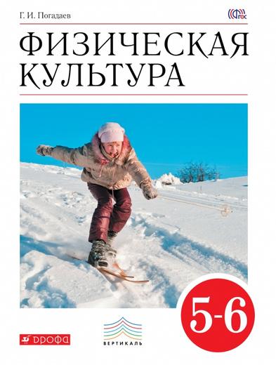 Физическая культура. 5-6 классы. Учебник