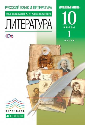 Русский язык и литература. Литература. 10 класс. Углубленный уровень. Учебник. В 2 частях. Часть 1