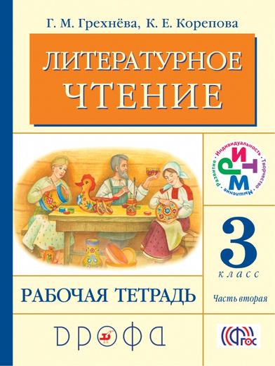 Литературное чтение. 3 класс. Рабочая тетрадь. В 2 частях. Часть 2