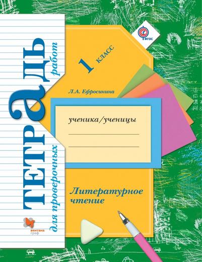 Литературное чтение. 1класс. Тетрадь для проверочных работ. Рабочая тетрадь