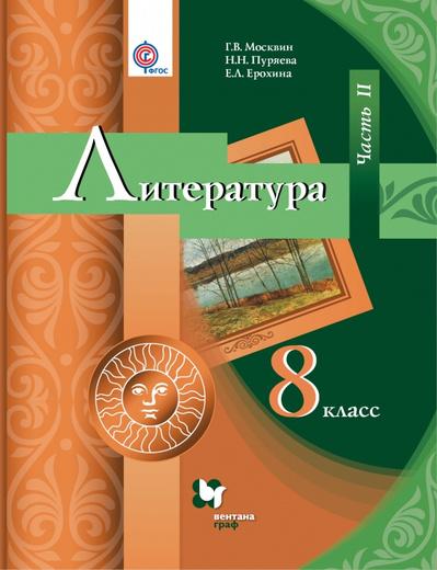 Литература. 8класс. Учебник. В. 2 частях. Часть 2