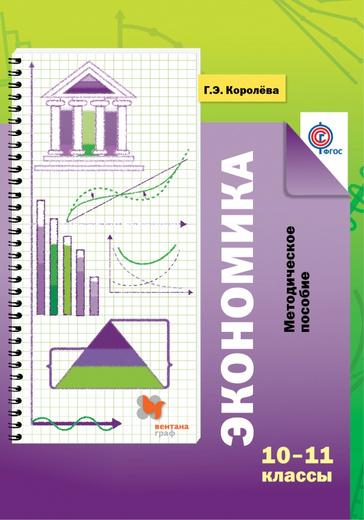 Экономика. 10-11класс. Базовый уровень. Методическое пособие