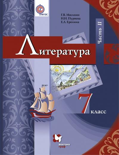 Литература. 7класс. Учебник. В 2 частях. Часть 2