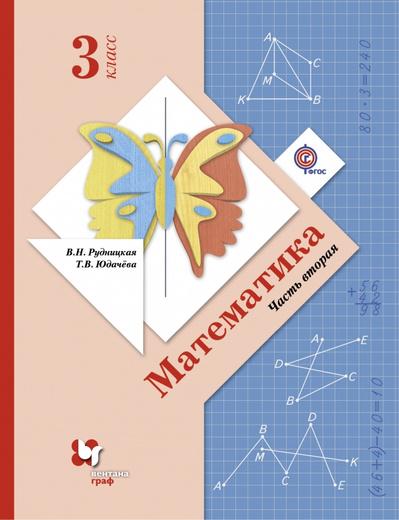 Математика. 3 класс. Учебник. В 2-х частях. Часть 2