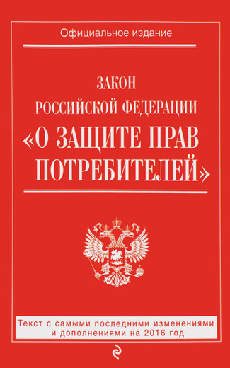 """Закон Российской Федерации """"О защите прав потребителей"""". Текст с самыми последними изменениями и дополнениями на 2016 год"""