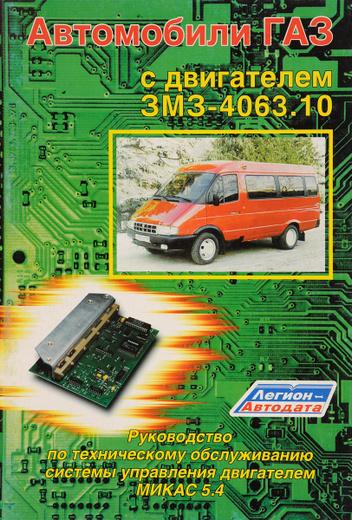 Автомобили ГАЗ с двигателем ЗМЗ-4063.10. Руководство по техническому обслуживанию системы управления двигателем МИКАС 5.4.