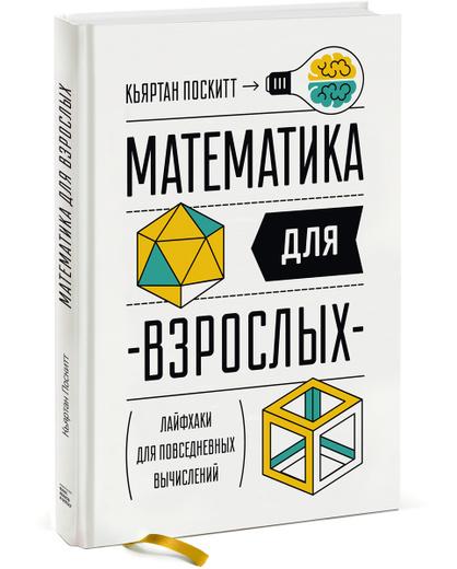Математика для взрослых. Лайфхаки для повседневных вычислений