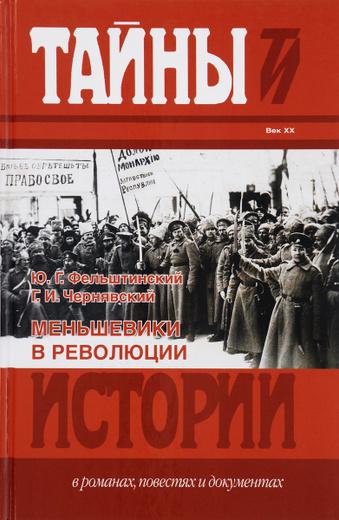 Меньшевики в революции. Статьи и воспоминания социал-демократических деятелей