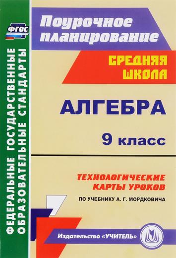 Алгебра. 9 класс. Технологические карты уроков по учебнику А. Г. Мордковича