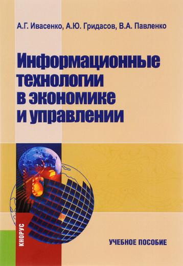 Информационные технологии в экономике и управлении. Учебное пособие