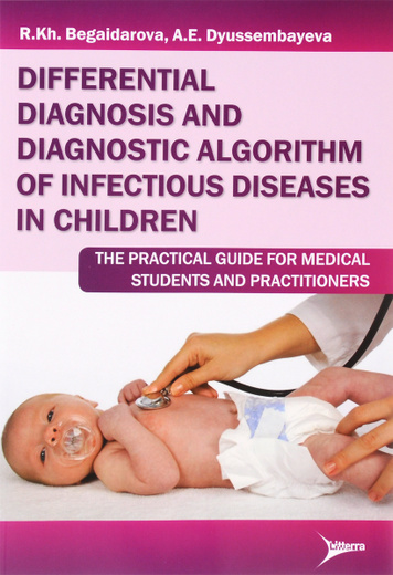 Differential Diagnosis And Diagnostic Algorithm of Infectious Diseases in Children: The Practical Guide for Medical Students And Practitioners