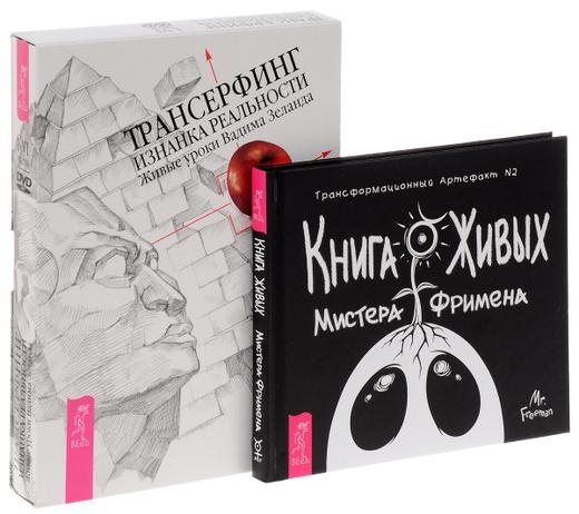 Книга Живых Мистера Фримена (+ аудиокнига DVD на 4 CD)