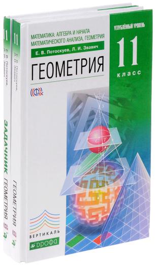 Математика. Алгебра и начала математического анализа, геометрия. Геометрия. 11 класс. Углубленный уровень. Учебник. Задачник (комплект из 2 книг)
