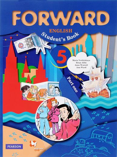 Forward English 5: Student's Book: Part 1 / Английский язык. 5 класс. Учебник. В 2 частях. Часть 1 (+ CD)