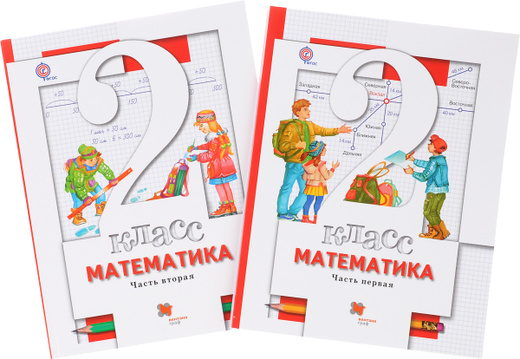 Математика. 2 класс. Учебник. В 2 частях (комплект из 2 книг)