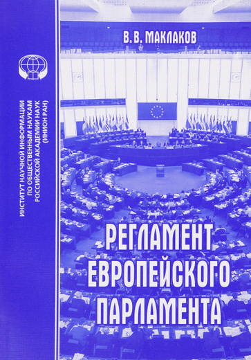 Регламент Европейского парламента