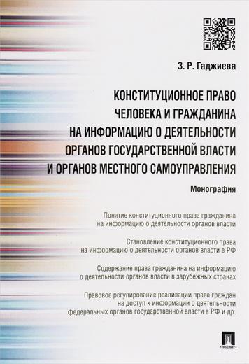 Конституционное право человека и гражданина на информацию о деятельности органов государственной власти и органов местного самоуправления