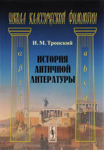 История античной литературы. Учебник