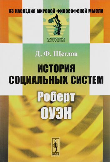 История социальных систем. Роберт Оуэн