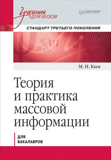 Теория и практика массовой информации. Учебник