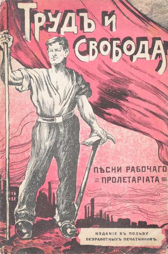 Труд и свобода. Песни рабочего пролетариата. Творчество 1905 года. Выпуск I