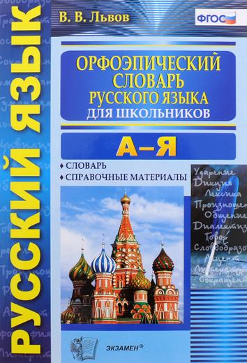 Орфоэпический словарь русского языка для школьников. А-Я