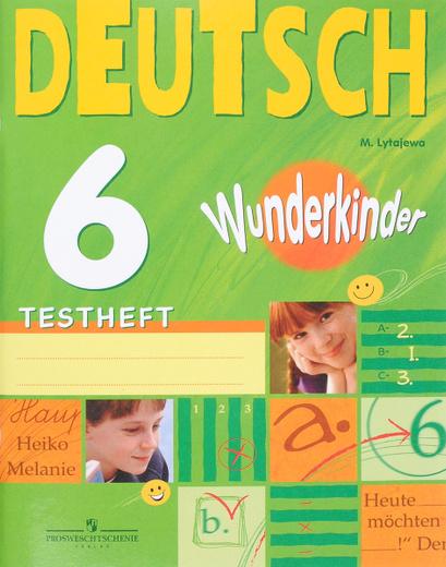Немецкий язык. 6 класс. Контрольные задания для подготовки к ОГЭ