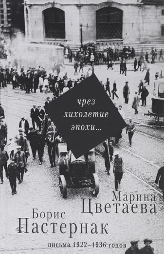 Чрез лихолетие эпохи… Письма 1922-1936 годов