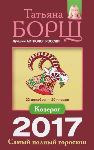 Козерог. Самый полный гороскоп на 2017 год. 22 декабря - 20 января