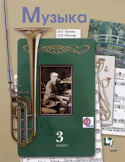 Музыка. 3 класс. Учебник