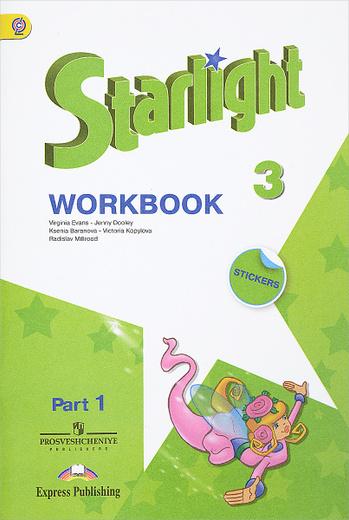 Starlight 3: Workbook: Part 1 / Английский язык. 3 класс. Рабочая тетрадь. В 2 частях. Часть 1 (+ наклейки)