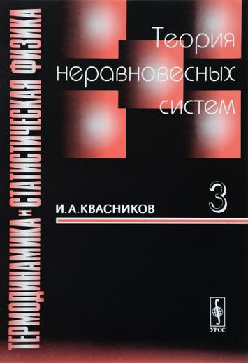 Термодинамика и статистическая физика. Том 3. Теория неравновесных систем