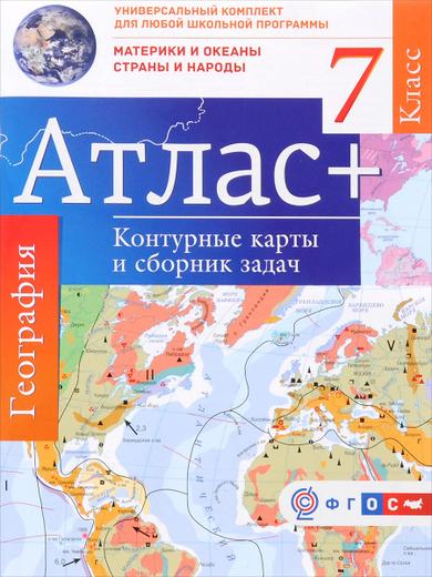 класс 8 контурные стран материков по карты и решебник географии