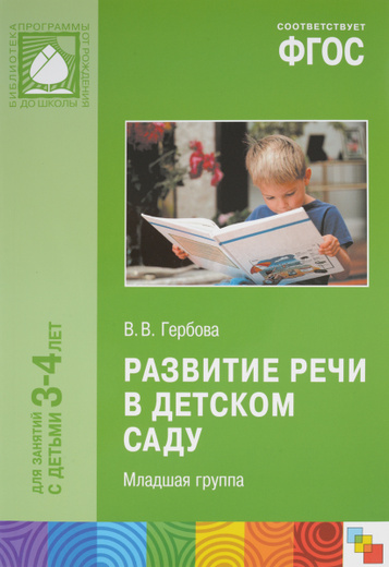 Развитие речи в детском саду. Младшая группа