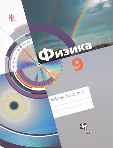 Физика. 9класс. Рабочая тетрадь №2