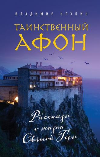 Таинственный Афон. Рассказы о жизни Святой Горы