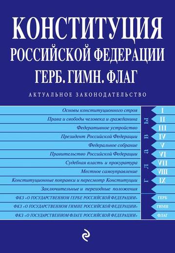 Конституция РФ. Герб. Гимн. Флаг